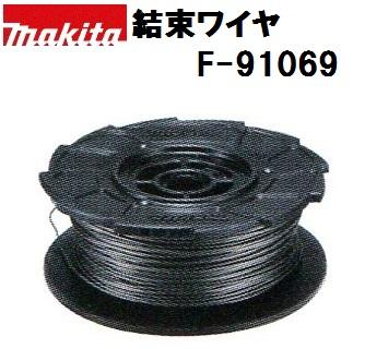 マキタ 鉄筋結束機用結束ワイヤ 1ケース(50巻入)   F-91069 TR180DRGX用