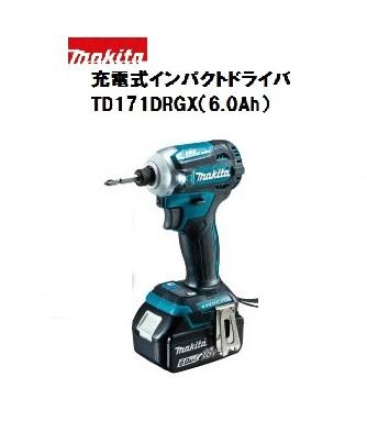 マキタ 充電式インパクトドライバ  TD171DRGX 18V 6.0Ah 本体・バッテリBL1860B×2本・充電器DC18RF・ケース付 青 黒B 白W オーセンティックレッドAR オーセンティックブラウンAB BLモーター APT ブラシレスモーター インパクトドライバー