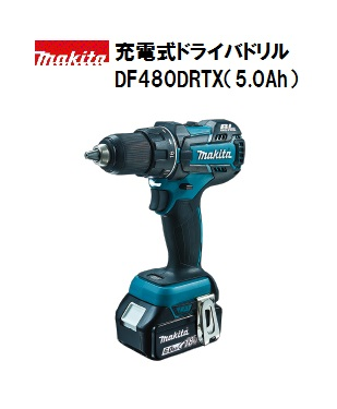 マキタ 充電式ドライバドリル DF480DRTX(5.0Ah) 【本体・充電器DC18RC・バッテリBL1850×2本・ケース付】 18V 5.0Ah BLモーター