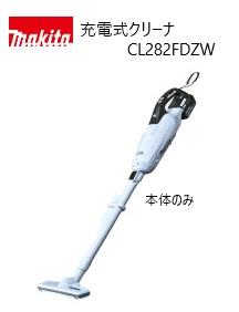 マキタ 充電式クリーナ CL282FDZW 本体のみ バッテリ・充電器別売 18V 紙パック式 ワンタッチスイッチ