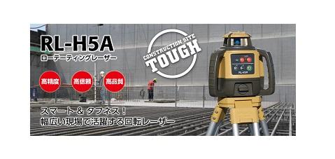 トプコン ローテーティングレーザー RL-H5A DB 電池式 三脚付 受光器 LS-80L  球面タイプ三脚 自動レベル RLH5A