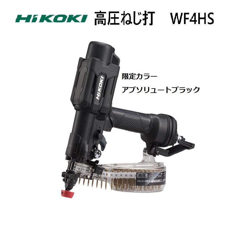 HiKOKI(旧日立) 高圧ねじ打機 WF4HS AB アブソリュートブラック 限定色 ハイコーキ ビス打機