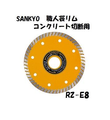 SANKYO ダイヤモンドカッター 203×2.2×6.0×25.4 RZ-E8 職人芸リム コンクリート切断用 硬質コンクリート コンクリートカッター ブロック切断