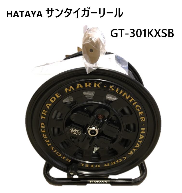 ハタヤ サンタイガーリール GT-301KXSB ブラック 黒 3芯(アース付) 30m 温度センサー付 HATAYA  電工ドラム コードリール 延長コード 現場 工事 作業 アウトドア キャンプ