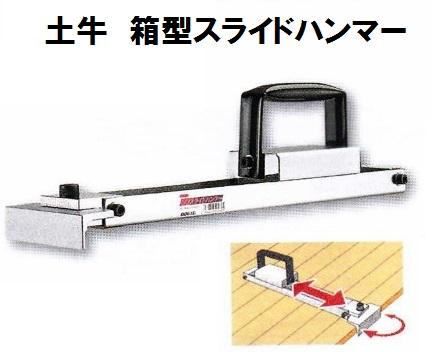 土牛 箱型スライドハンマー 三宅式 フローリング材寄せ締め工具 フロア工具 内装工具