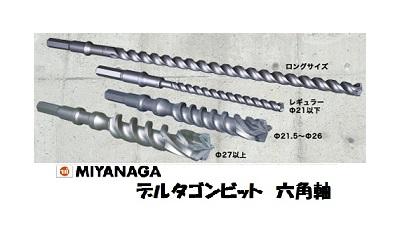 ミヤナガ デルタゴンビット 六角軸  ロングサイズ  32.0×505 有効長385mm コンクリート ハンマービット
