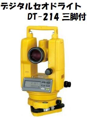 トプコン デジタルセオドライト DT-214 三脚付 レーザーポーインター搭載 DT-214SE TDT214SET IP65 倍率26倍 測量機 防水型デジタルセオドライト 平面タイプ三脚