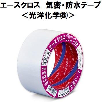 光洋化学 エースクロス 011白 50mm×20m 片面 1ケース(30巻入) 気密防水テープ AC05022 アクリル系