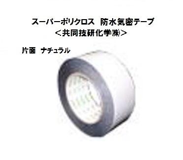 共同技研化学 スーパーポリクロス 片面 75mm×20m  1ケース(24巻入) ナチュラル  白 防水気密テープ PVH075N