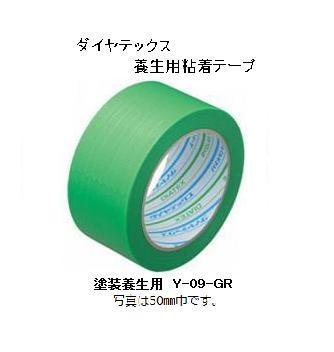 ダイヤテックス パイオラン クロス 養生用粘着テープ Y-09-GR 100mm×25m ケース(18巻) グリーン 塗装養生用 緑 パイオランテープ 養生テープ