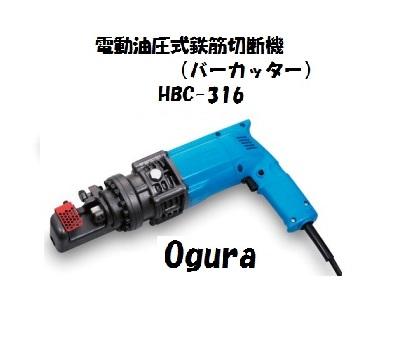 オグラ 鉄筋カッター HBC-316 電動油圧式鉄筋切断機 バーカッター HBC316 OGURA D10 D13 D16