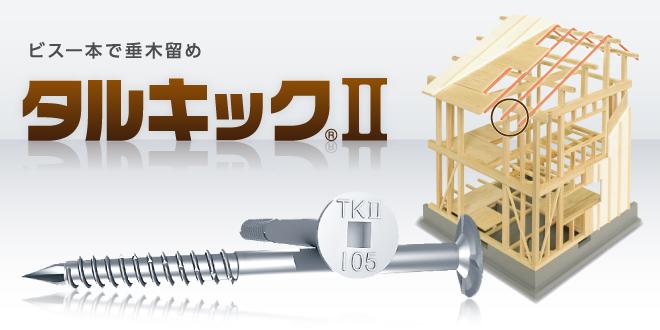 タルキック2 TK5X120 100本×6箱 垂木高さ ~75mmまで