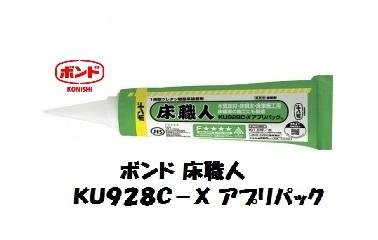 コニシ ボンド床職人 KU928C-X アプリパック 600mL ケース(12本入) 根太ボンド ネタボンド 床暖対応