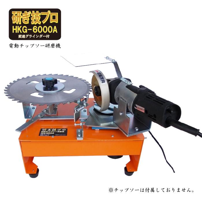 自動 チップソー研磨機 研ぎ技プロ HKG-6000A 変速グラインダー付