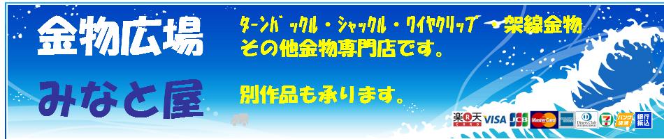 金物広場 みなと屋:最安値に挑戦!!