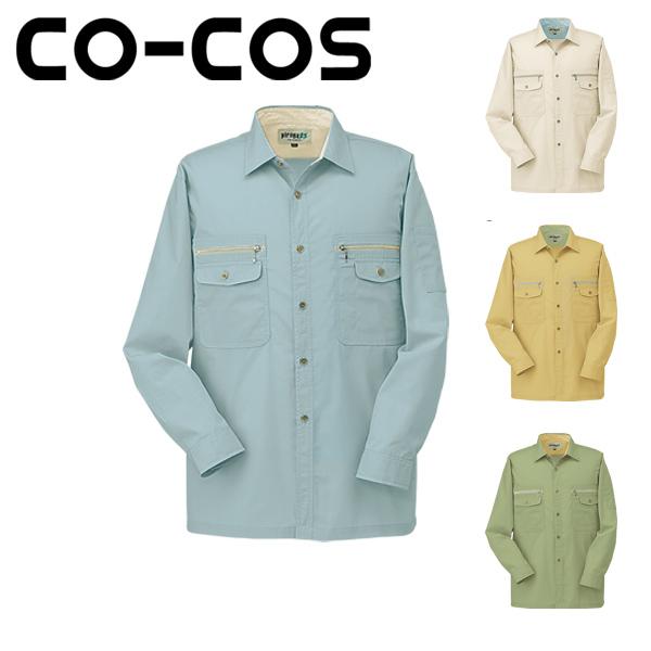 作業服 作業着 ワークウェア CO-COS(コーコス) 春夏作業服 長袖シャツ P-8898