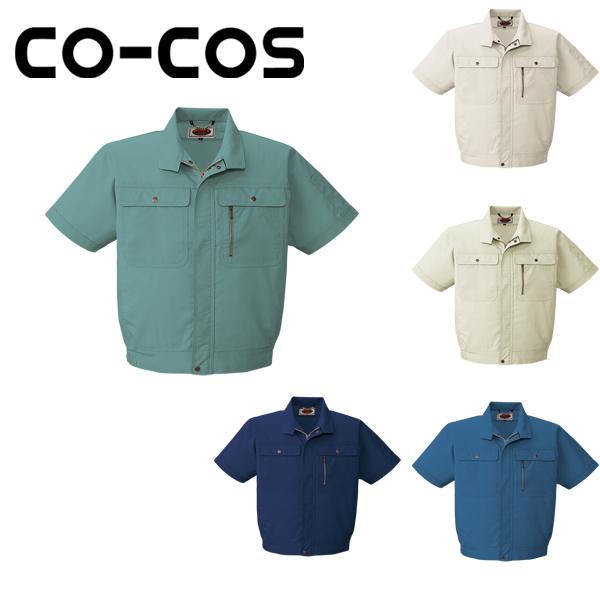 作業服 作業着 ワークウェア CO-COS(コーコス) 春夏作業服 半袖ブルゾン H-190