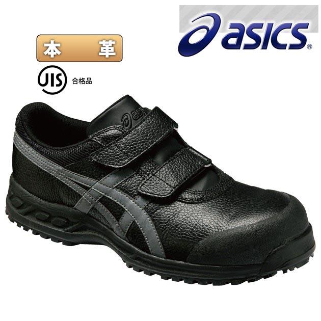 asics(アシックス) 安全靴 ウィンジョブ70S 9075 FFR70S ワークシューズ セーフティーシューズ セーフティシューズ 作業靴 メンズ