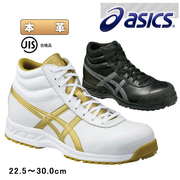 asics(アシックス) 安全靴 ハイカット ウィンジョブ71S 9075 FFR71S バッシュ おしゃれ スニーカー 作業靴 大きいサイズ 安全スニーカー セーフティーシューズ セーフティシューズ ワーキングシューズ ワークシューズ オシャレ シューズ 3E ミドル