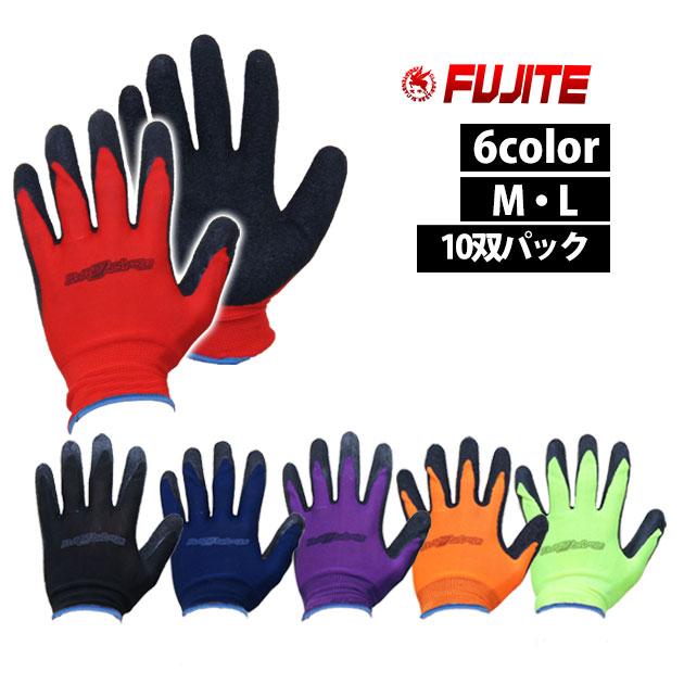 滑りにくく物をつかみやすいグリップ力 新作アイテム毎日更新 スーパーSALE 富士手袋工業 手袋 スーパーフィットマン 9677 推奨 10P