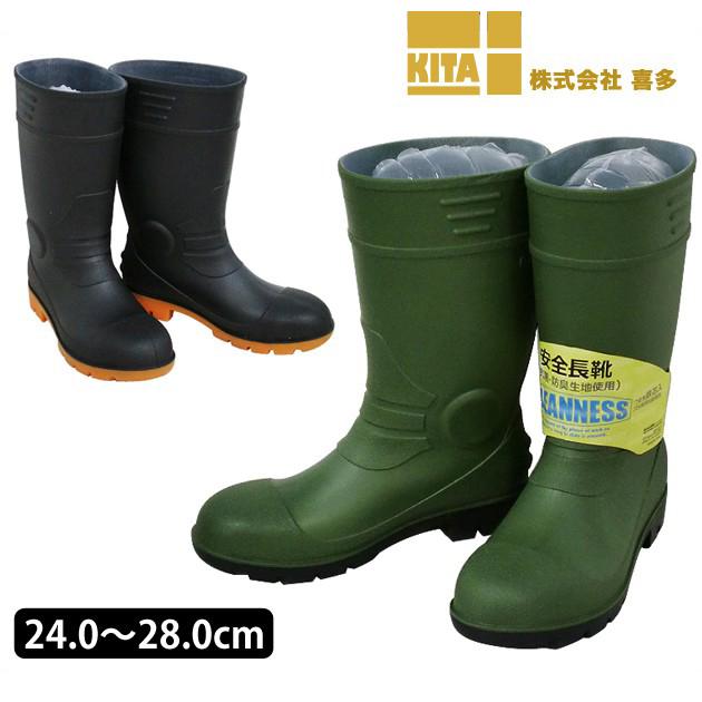PVCツヤ消しタイプ SALENEW大人気 スーパーSALE 誕生日プレゼント 安全長靴 喜多 KR-7450 PVCセーフティブーツ
