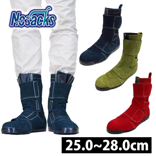 ノサックス 安全靴 鍛冶鳶 N4050 N4060