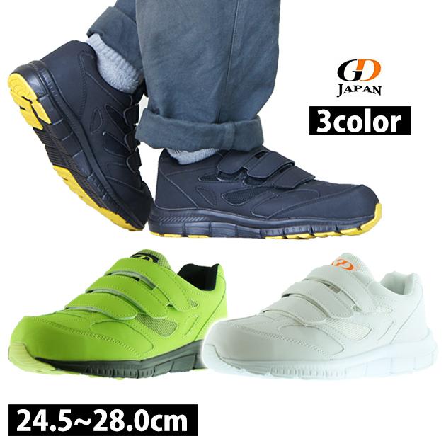 安全靴 通気性抜群の履きやすいプロスニーカー 安全靴 GDJAPAN ジーデージャパン 先芯入り安全スニーカー GD-815 GD-816 GD-817