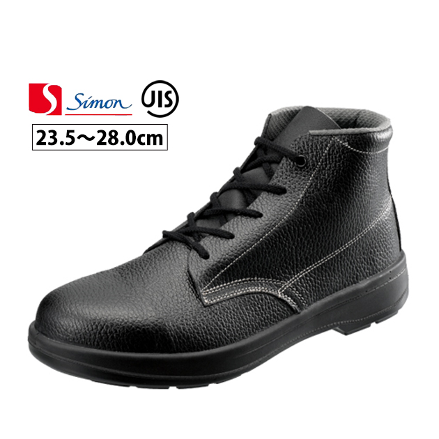 安全靴 シモン JIS合格安全靴 AW22