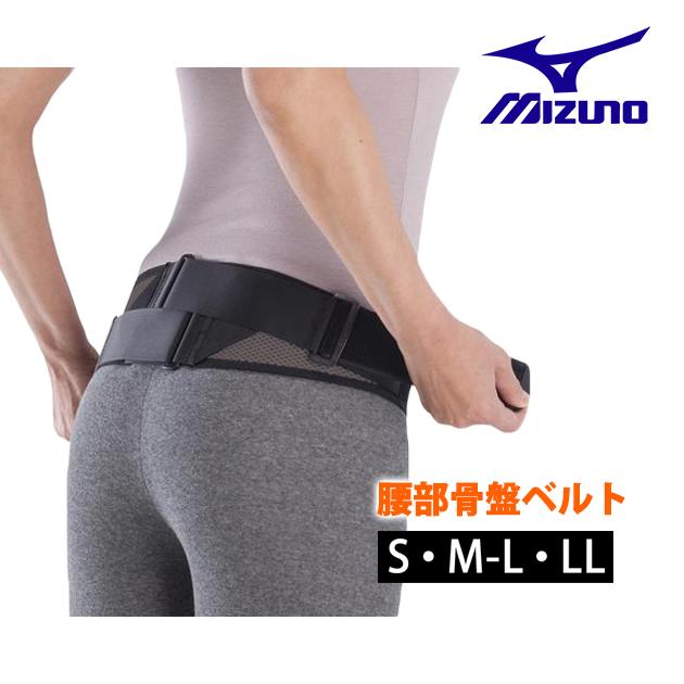 作業服 作業着 ワークウェア MIZUNO(ミズノ) ベルト 腰部骨盤ベルト(メッシュタイプ) C3JKB50105