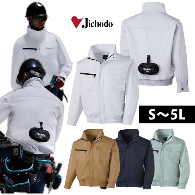 4L~5L 自重堂 春夏作業服 空調服 エアコンジャケット(ファン付き) 86900 涼しい 風 熱中症対策