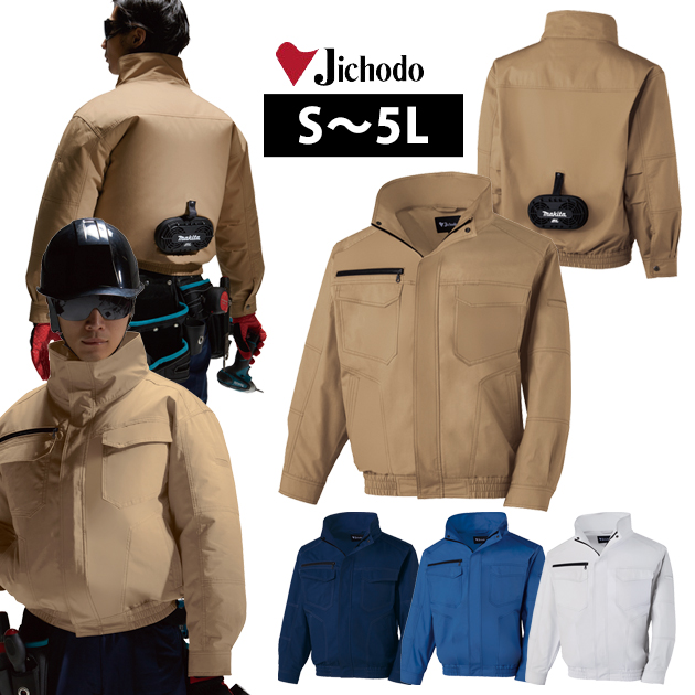 4L~5L 自重堂 春夏作業服 空調服 エアコンジャケット(ファン付き) 86910