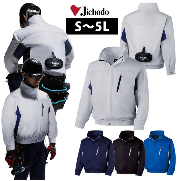 4L~5L|自重堂|春夏作業服|空調服|エアコンジャケット(ファン付き) 86920 涼しい 風 熱中症対策