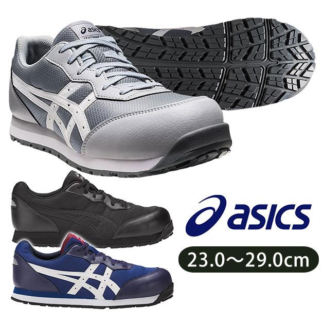 安全靴 アシックス レディースサイズ 小さい 大きい グリップソール スポーツシューズ 耐油性 耐摩耗性 EVAミッドソール asics ウィンジョブCP201 FCP201