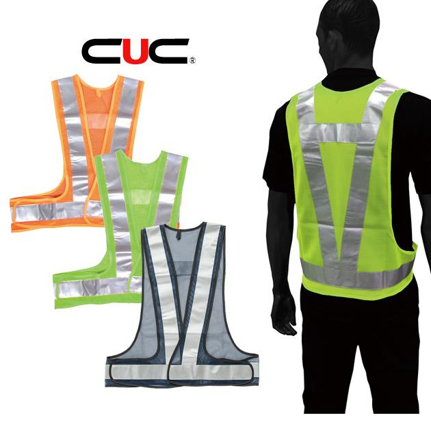 中国産業 安全ベスト 反射安全ベスト 0305-93 0305-95 0305-96