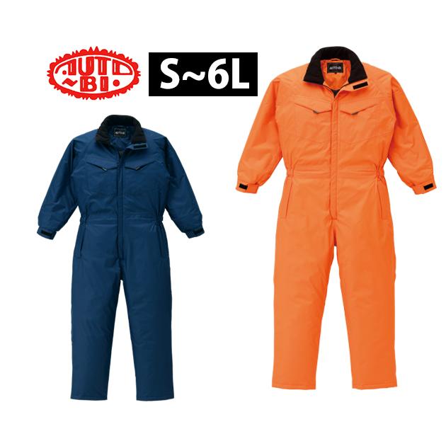 S~LL|AUTO-BI|山田辰|防寒作業服|防水防寒ツヅキ服 6-A-870
