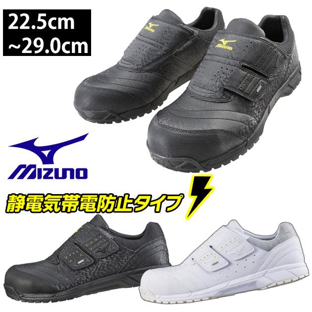 安全靴 ミズノ 大きいサイズ 静電 帯電防止 おしゃれ 軽量 安全 靴 セーフティーシューズ MIZUNO プロテクティブスニーカー オールマイティAS C1GA1811