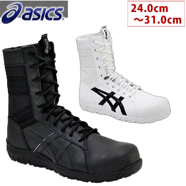 asics|アシックス|安全靴|ウィンジョブ CP402 1271A002