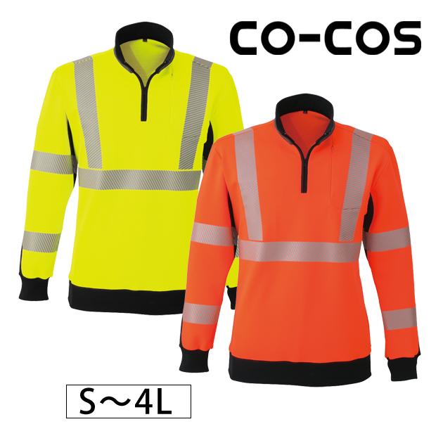 S~LL|CO-COS|コーコス|秋冬作業服|高視認性安全トレーナー CS-2418