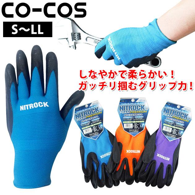 使い込むほどになじむ 最高のグリップ力と通気性 スーパーSALE 新品未使用正規品 驚きの価格が実現 CO-COS ニトロックFOAMプレミアム コーコス 手袋 N-3556