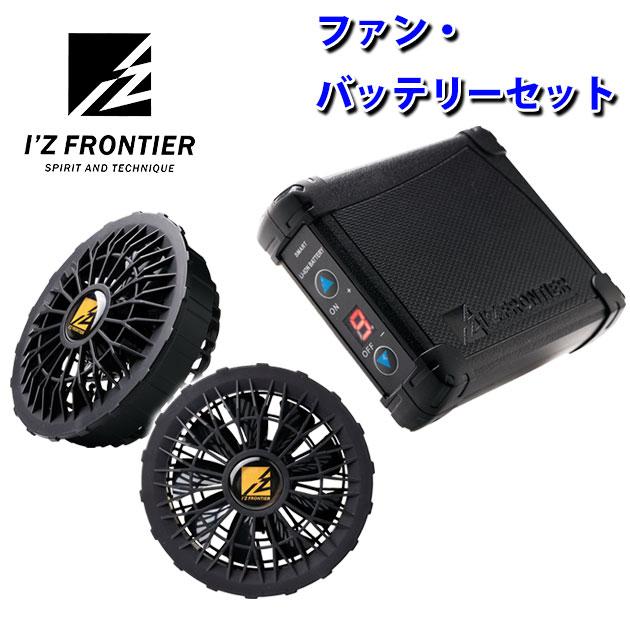 アイズフロンティア 空調服 エアーサイクロンシステム ファン90010 バッテリ90011セット