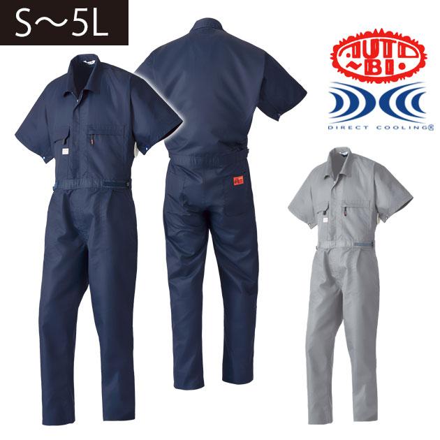 3L~5L AUTO-BI 山田辰 春夏作業服 空調服 空調服 半袖つなぎ服 1-9821