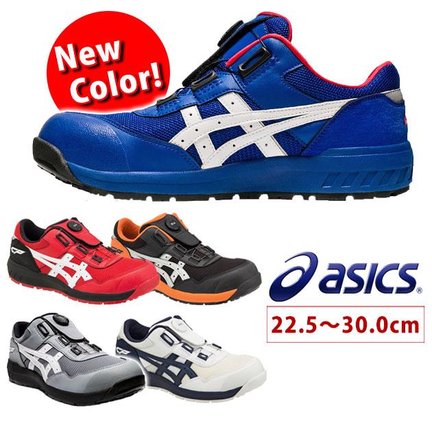 asics アシックス 安全靴 ウィンジョブCP209 Boa 1271A029
