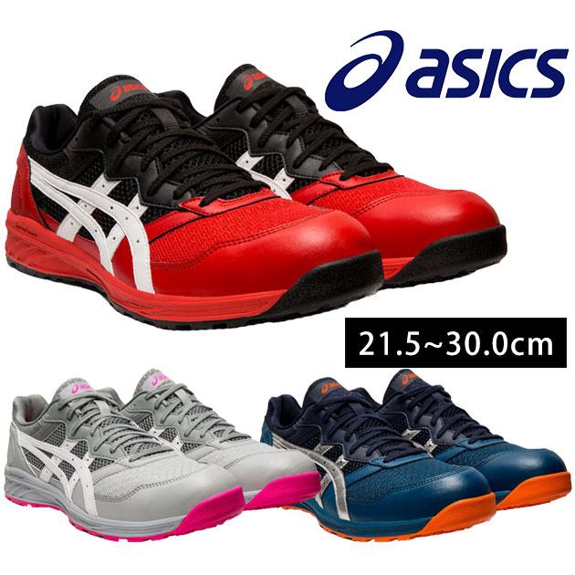 【スーパーSALE!】asics アシックス 安全靴 ウィンジョブCP210 1273A006