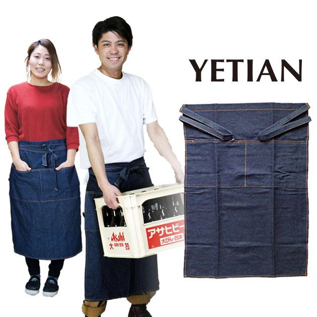 イエテン|通年作業服|デニムエプロン(ロング腰下前掛けタイプ) 604