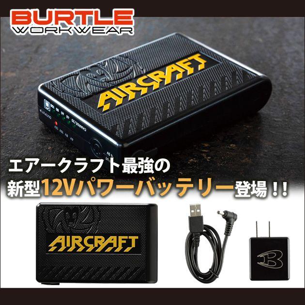 【スーパーSALE!】空調服 バートル バッテリー 充電器 12v / BURTLE|バートル リチウムイオンバッテリー AC230
