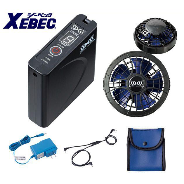 XEBEC ジーベック 空調服 空調服パワーファンスターターキット SKSP01