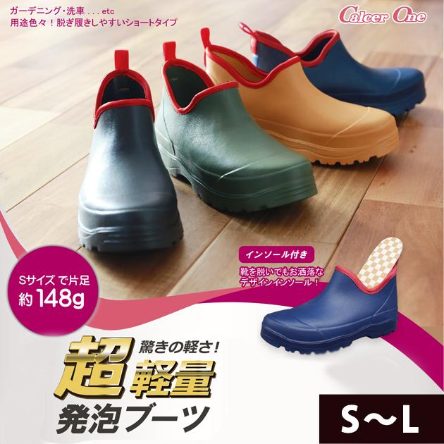 ストレスフリーな軽さ レディース用のショート長靴登場 超激得SALE 福山ゴム 長靴 L-4 カルサーワン 国内正規品