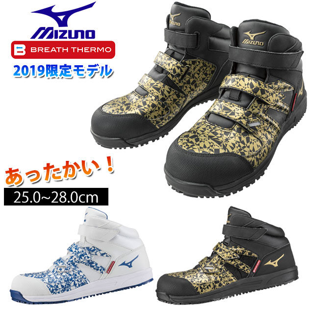 ミズノ 安全靴 オールマイティBF22MLTD F1GA1906