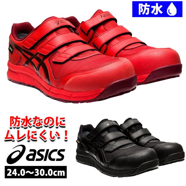asics アシックス 安全靴 ウィンジョブCP602G-TX 1271A036
