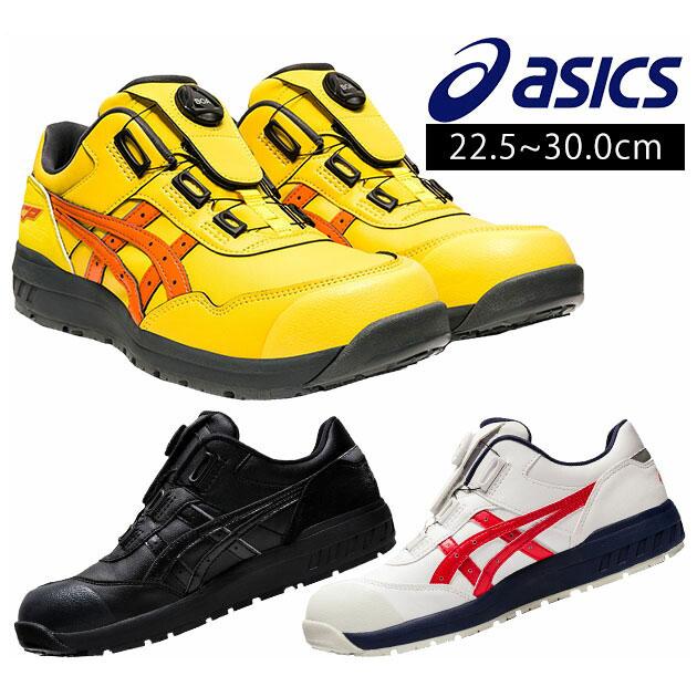 asics アシックス 安全靴 ウィンジョブCP306 Boa 1273A029